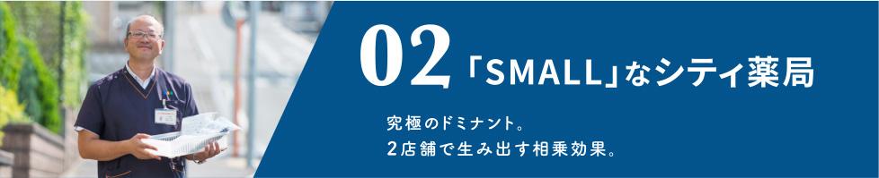 02「SMALL」なシティ薬局 究極のドミナント。3店舗で生み出す相乗効果。